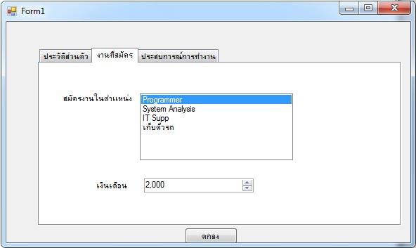 โปรแกรมสรุปผล การกรอกประวัติสมัครงาน  ด้วยภาษาC# 2