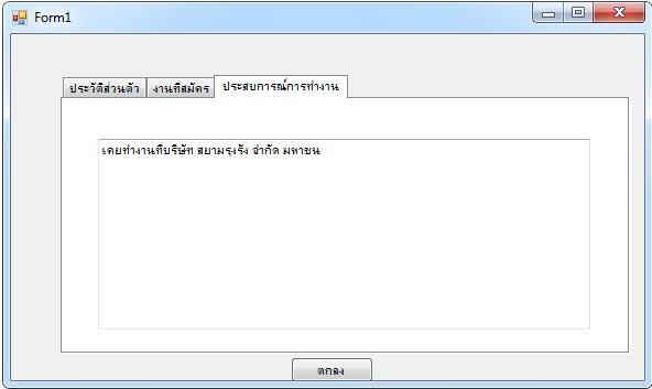 โปรแกรมสรุปผล การกรอกประวัติสมัครงาน  ด้วยภาษาC# 3