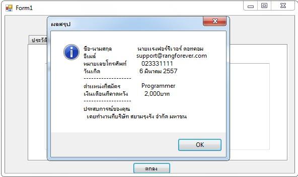 โปรแกรมสรุปผล การกรอกประวัติสมัครงาน  ด้วยภาษาC# 4