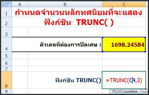ฟังก์ชัน  TRUNC( ) กำหนดจำนวนทศนิยมที่จะแสดง ด้วยexcel