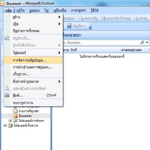 การตั้งค่าอีเมล์ ใน outlook 2007