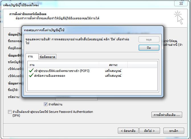 ทดสอบการตั้งค่าอีเมล์ 2007