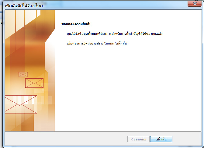 เพิ่มบัญชีผู้ใช้อีเมล์เสร็จสิ้น 2007