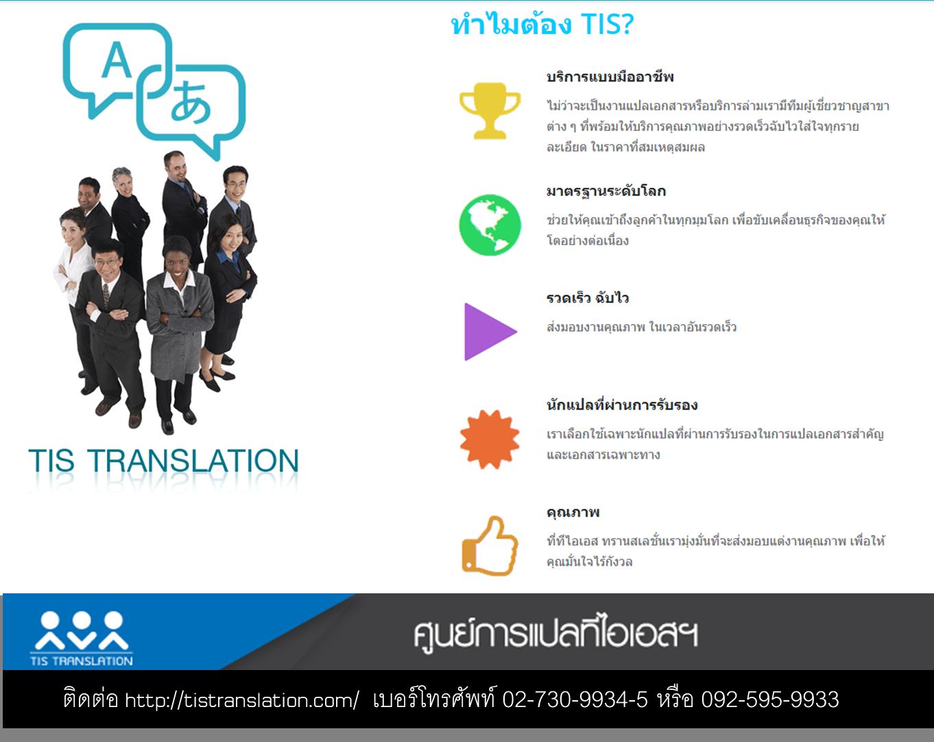 รับแปลเอกสาร รับแปลภาษา TIS-TRANSLATION