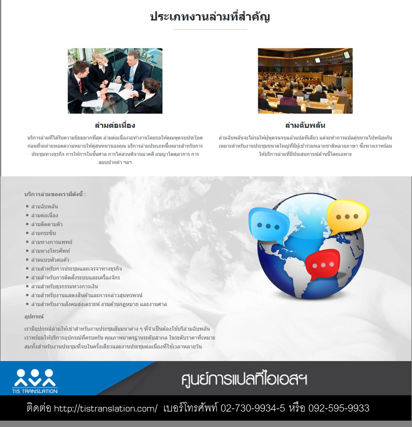 รับส่งล่ามแปลภาษา โดยTis-translation