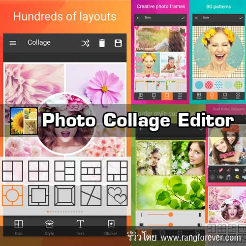 Photo Collage Editor แอพตกแต่งภาพ | Android Apps