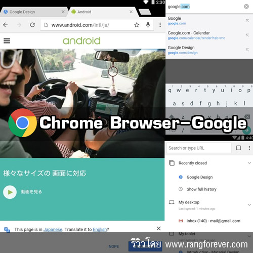 Chrome Browser-Google เบราว์เซอร์ฟรี | Android Apps