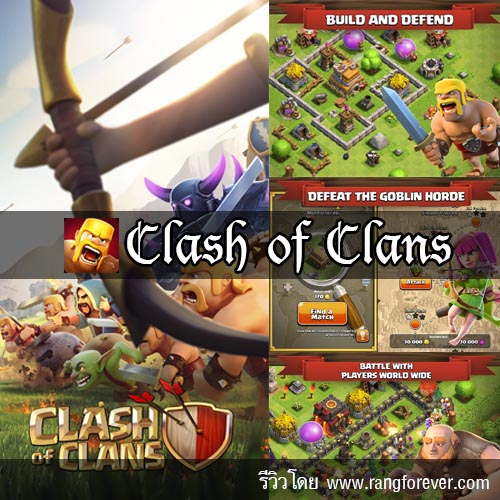 Clash of Clans เกมวางแผนกลยุทธบุกโจมตี | Android Apps